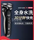 剃鬚刀 電動剃須刀USB充電式刮鬍刀男士全身水洗智慧鬍須刀正品鬍子刀