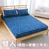 【深藍記憶】雙人三件式磨毛超細纖維薄床包+枕套組