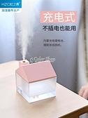 迷你加濕器小型可充電宿舍學生辦公室桌面可愛房子便攜式無線加濕 快速出貨