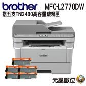 【搭TN-2480 相容碳粉匣 五支】Brother MFC-L2770DW 黑白雷射自動雙面傳真複合機