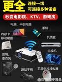 宿舍投影機3D高清手機投影儀家用小型便捷無線WIFI家庭影院1080P (橙子精品)