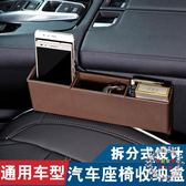 汽車座椅夾縫收納盒 車內用品超市車載縫隙儲物盒多功能置物盒 全館免運