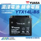 【久大電池】 YUASA 湯淺 重型機車電瓶 YTX14L-BS
