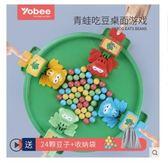 玩具 兒童青蛙吃豆大號桌面貪吃珠益智吃球親子遊戲玩具
