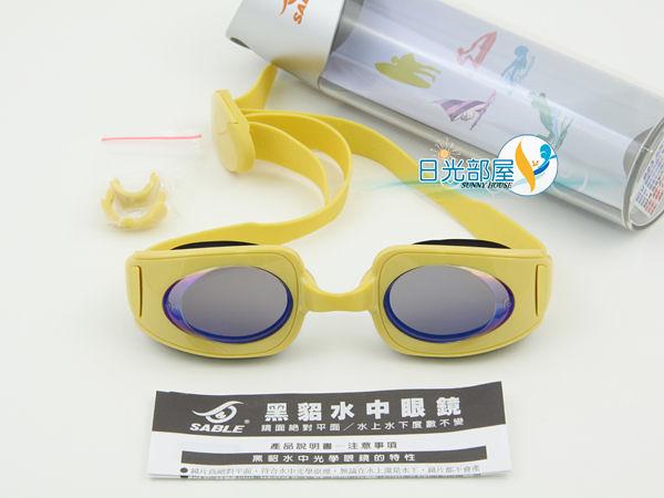 *日光部屋* 黑貂 SABLE (公司貨)/ RS-923MT-黃 鍍膜鏡片/全方位水域活動泳鏡