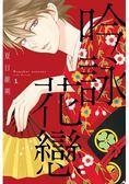 吟詠花戀01