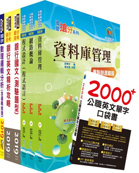 【鼎文公職】2H203 - 108年土地銀行(程式設計人員、系統操作人員)套書