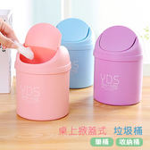 收納盒 多功能萬用桌上垃圾桶/收納桶 掀蓋式 儲物罐  【KFS215】收納女王 0