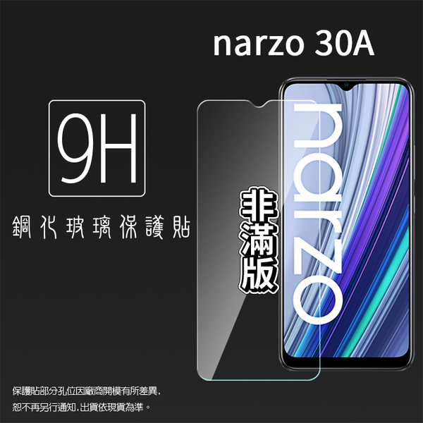 ◆Realme narzo 30A RMX3171 鋼化玻璃保護貼 9H 螢幕保護貼 鋼貼 鋼化貼 玻璃貼 玻璃膜 保護膜 手機膜