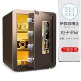 保險櫃 保險箱家用防盜全鋼 指紋保險柜辦公密碼 小型隱形保管箱床頭入墻45cm