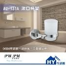 衛浴配件精品 AU-131A 漱口杯架 -《HY生活館》水電材料專賣店
