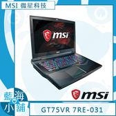 MSI 微星 GT75VR 7RE-031 17吋電競筆記型電腦(i7-7820HK/GTX1070 SLI/512G+1T/32G)