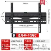 液晶電視機掛架通用萬能壁掛架子掛牆支架小米海信tcl32556570寸 ATF錢夫人小鋪