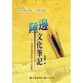 107年苗栗縣文學集 文學家作品集  邊陲文化筆記 台灣文壇遊走四十年的驚奇