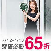 ▼7/12 甜美歐膩閃閃動人.推薦65折