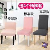 椅套 餐廳家用酒店加厚彈力餐桌椅套通用簡約實木凳子套罩純色針織布藝 多色【快速出貨】