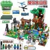 我的世界積木拼裝益智男孩玩具村莊房子城堡人仔1107顆