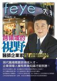 (二手書)跨領域的視野:醫師企業家林丕容打造華人視力生技第一品牌的智慧