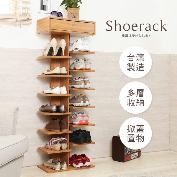 可收納14雙鞋【免運】直立式單抽八層鞋架 鞋櫃 收納架 置物架 展示架 收納櫃 邊櫃 SC021 澄境