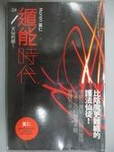 【書寶二手書T6/一般小說_GTB】遁能時代04-天仙的願!_莫仁