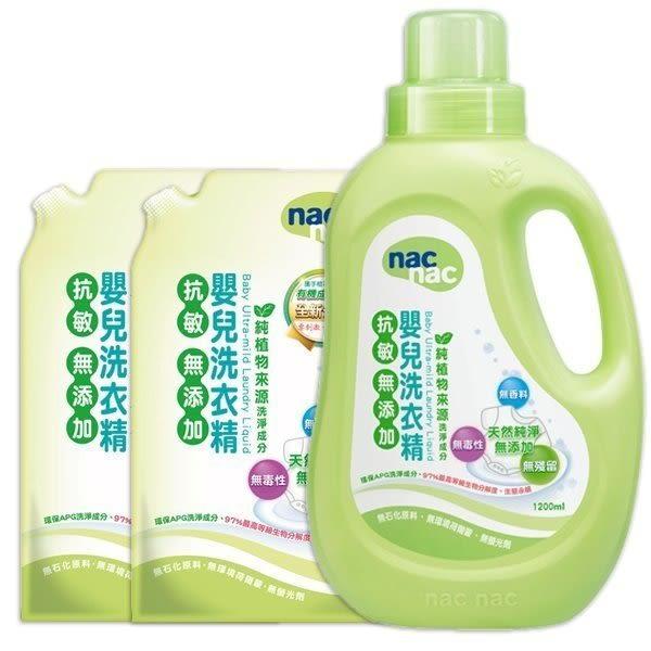 【Nac Nac 麗嬰房】抗敏無添加嬰兒洗衣精 (1罐+2包組)→牛奶燕麥嬰兒皂 軟質積木 洗衣精 抗敏