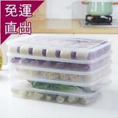 餃子盒 餃子盒冰箱保鮮收納盒速凍水餃盒不分格家用廚房餃子托盤餛飩盒子【快速出貨】