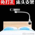 加硬投影儀床頭支架Z6極米H2H3G7堅...