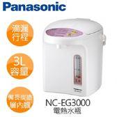 ★牌面品★Panasonic 國際3公升微電腦熱水瓶 NC-EG3000/ NCEG3000 **免運費**