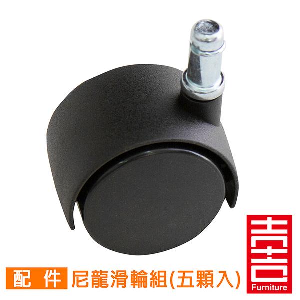 電腦椅輪子 尼龍滑輪組 WHEEL-004 (五顆)