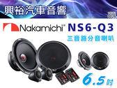 【Nakamichi】日本中道6.5吋三音路分音喇叭NS6-Q3*RMS 75W.公司貨