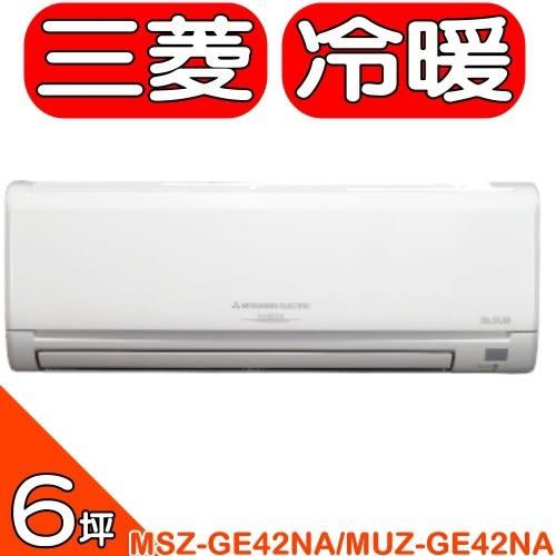 《全省含標準安裝》三菱【MSZ-GE42NA/MUZ-GE42NA】《變頻》+《冷暖》分離式冷氣