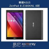 (免運+贈保護貼+側掀皮套) 平板電腦 華碩 ASUS ZenPad 8.0 Z380KNL/8吋螢幕/可通話【馬尼】