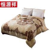 拉舍爾毛毯午睡毯子加厚被子雙層婚慶冬季單雙人蓋毯空調毯【onecity】