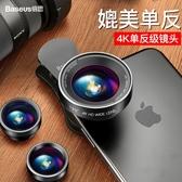 倍思手機鏡頭廣角微距魚眼蘋果通用高清單反照相iphone外置外接攝 時尚小鋪