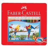 水性色鉛筆/紅色精緻鐵盒裝(24色組)【Faber Castell】