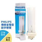 【Philips 飛利浦】PL-BB 27W 田字型傳統省電燈管/BB燈管-3入1組(白光/黃光)