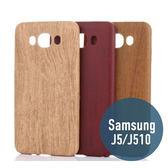 SAMSUNG 三星 Galaxy J5/J510 (2016版) 木紋PU軟殼 輕薄 防摔 手機套 手機殼 保護殼 保護套