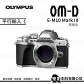 Olympus E-M10 Mark III 單機身 E-M10III E-M10m3 【平行輸入】WW