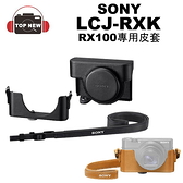 Sony 索尼 皮套 LCJ-RXK 原廠相機皮套相機包最新款 適用RX100M7 M6 M5 M4 M3系列 公司貨