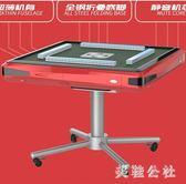 麻將桌家用可折疊餐桌兩用電動麻將機麻將桌機麻新款zzy3542『美鞋公社』TW