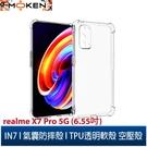 【默肯國際】IN7 realme X7 Pro 5G (6.55吋) 氣囊防摔 透明TPU空壓殼 軟殼 手機保護殼