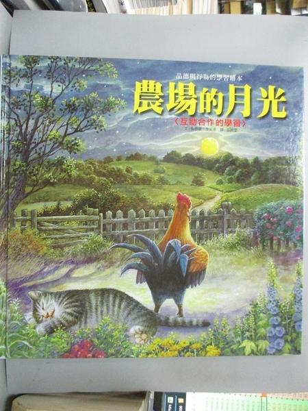 【書寶二手書T5/少年童書_D9U】農場的月光_張晉霖