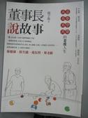 【書寶二手書T3/勵志_LGI】董事長說故事:共居、共餐、共學、共樂的老後人生_楊子敬