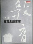 【書寶二手書T9/社會_KIT】教育創造未來_洪蘭