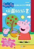 粉紅豬小妹-小小舞台拼圖貼紙書(C675141)【貼紙書】