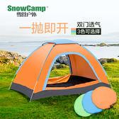 帳篷戶外3-4人2人家庭室內全自動野外露營旅行戶外帳篷雙人YS 【開學季巨惠】