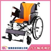 【贈好禮】均佳 鋁合金輪椅 JW-160 移位型輪椅 多功能型 機械式輪椅 JW160 好禮四選一