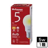 威力盟LED5W燈泡黃光【愛買】