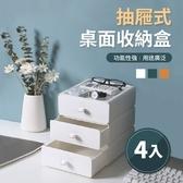 【慢慢家居】可疊加抽屜式桌面收納盒(4入)果橙色*4