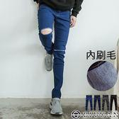 內刷毛刀割牛仔褲【JN3208】OBIYUAN 破膝合身素面丹寧褲 共4色